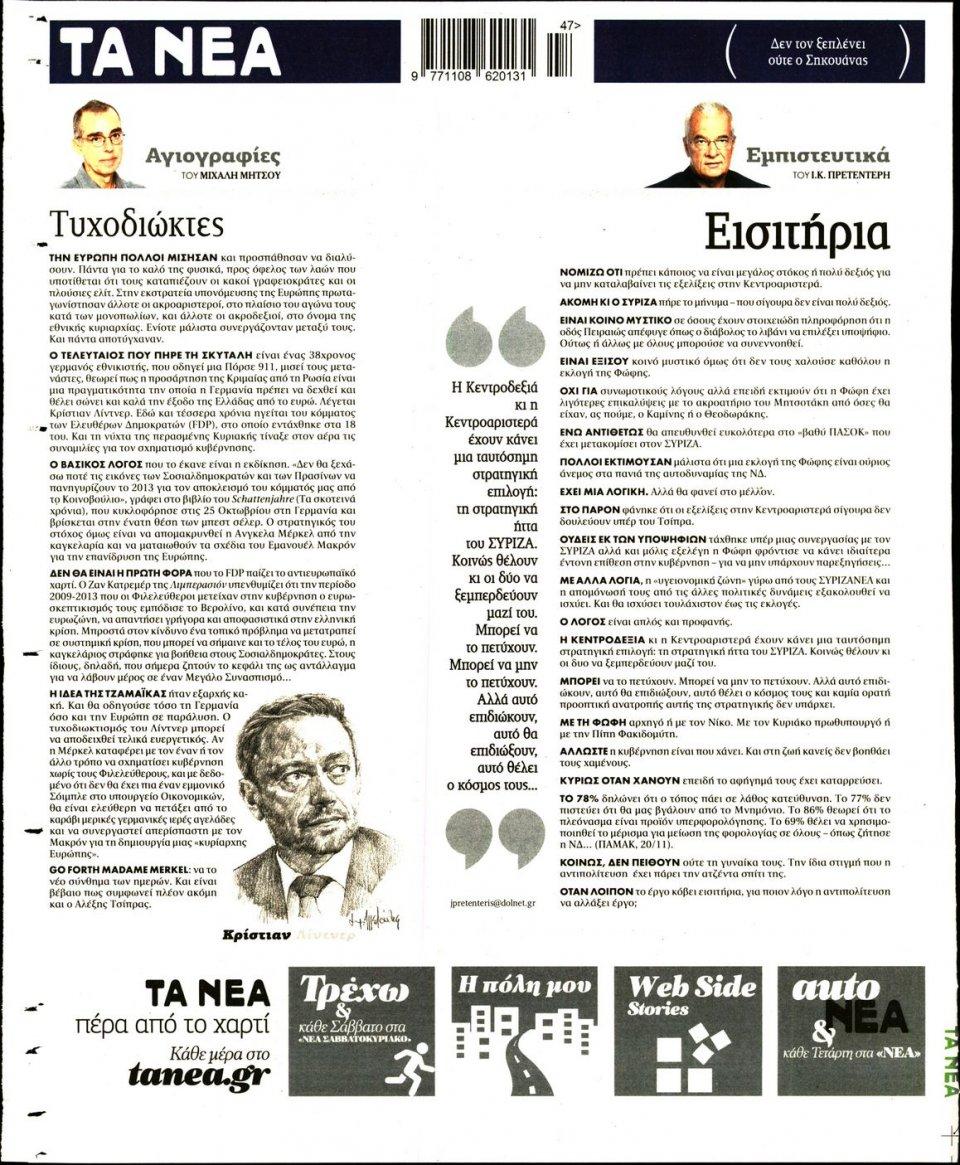Οπισθόφυλλο Εφημερίδας - ΤΑ ΝΕΑ - 2017-11-22