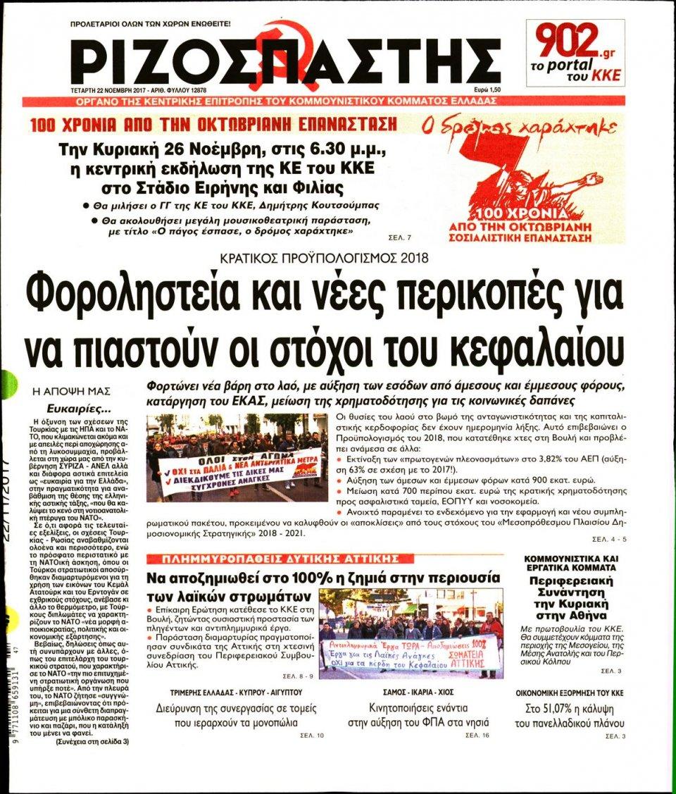Πρωτοσέλιδο Εφημερίδας - ΡΙΖΟΣΠΑΣΤΗΣ - 2017-11-22