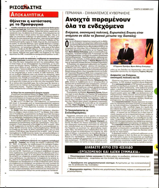 Οπισθόφυλλο Εφημερίδας - ΡΙΖΟΣΠΑΣΤΗΣ - 2017-11-22