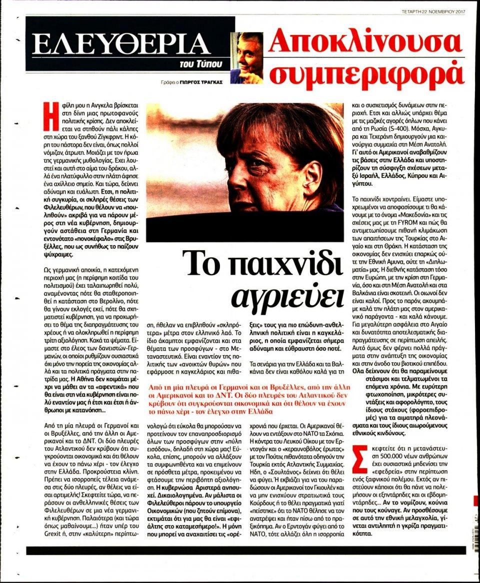 Οπισθόφυλλο Εφημερίδας - ΕΛΕΥΘΕΡΙΑ ΤΟΥ ΤΥΠΟΥ - 2017-11-22