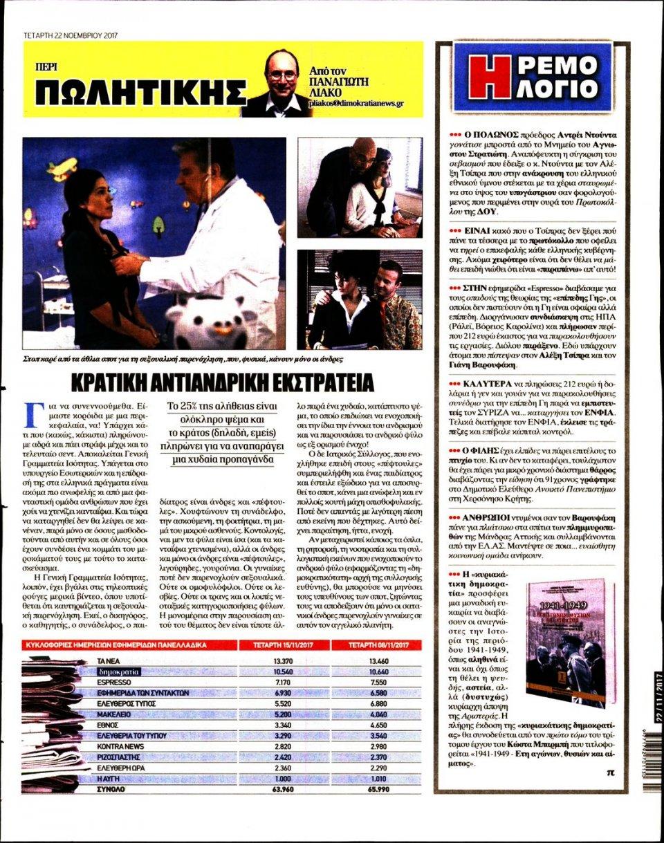 Οπισθόφυλλο Εφημερίδας - ΔΗΜΟΚΡΑΤΙΑ - 2017-11-22