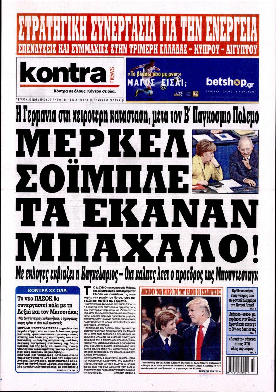 Πρωτοσέλιδο Εφημερίδας - KONTRA NEWS - 2017-11-22
