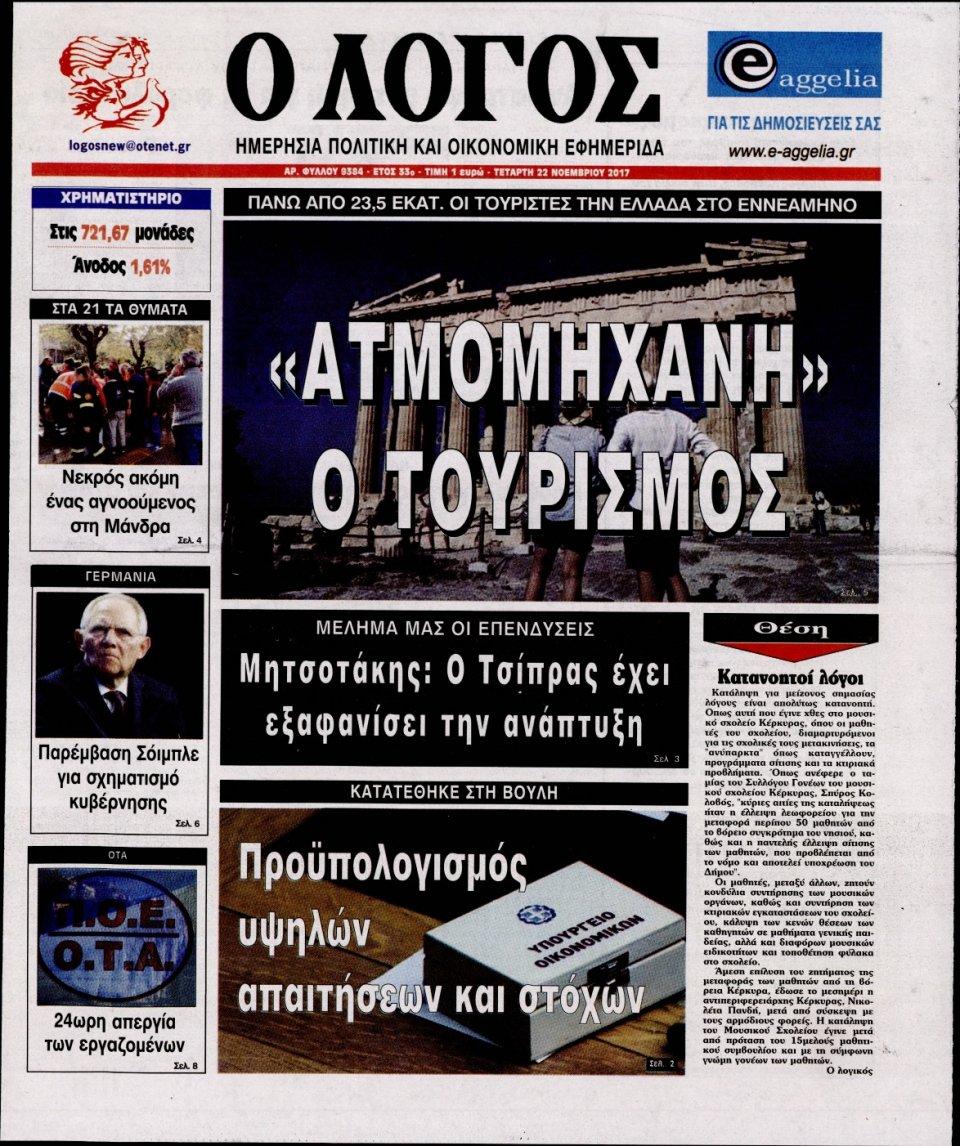 Πρωτοσέλιδο Εφημερίδας - Ο ΛΟΓΟΣ - 2017-11-22