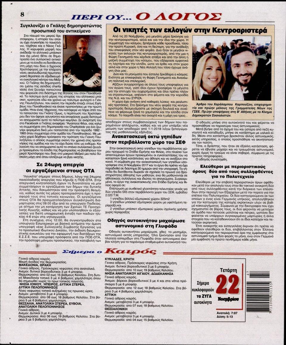 Οπισθόφυλλο Εφημερίδας - Ο ΛΟΓΟΣ - 2017-11-22