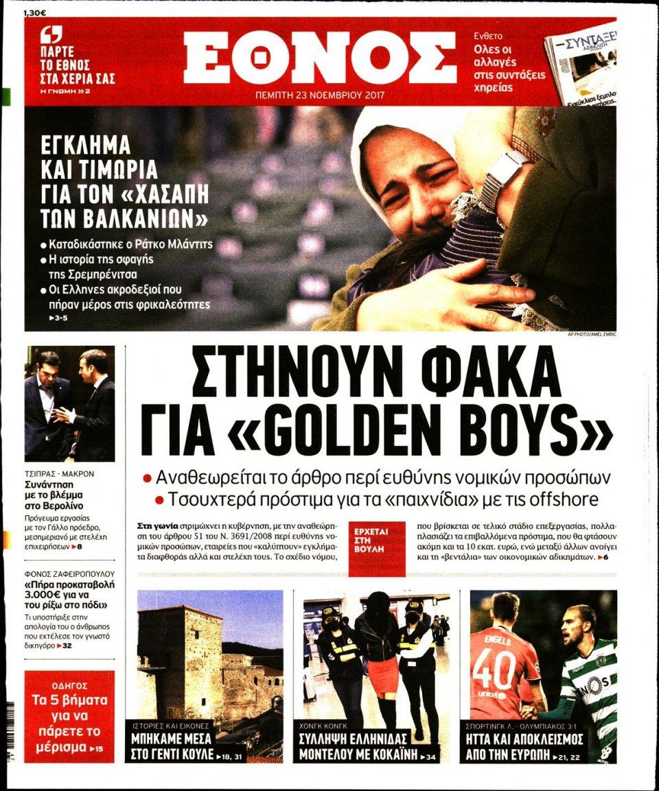Πρωτοσέλιδο Εφημερίδας - ΕΘΝΟΣ - 2017-11-23