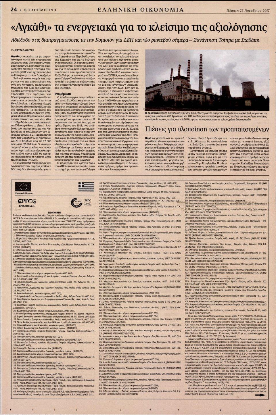 Οπισθόφυλλο Εφημερίδας - ΚΑΘΗΜΕΡΙΝΗ - 2017-11-23
