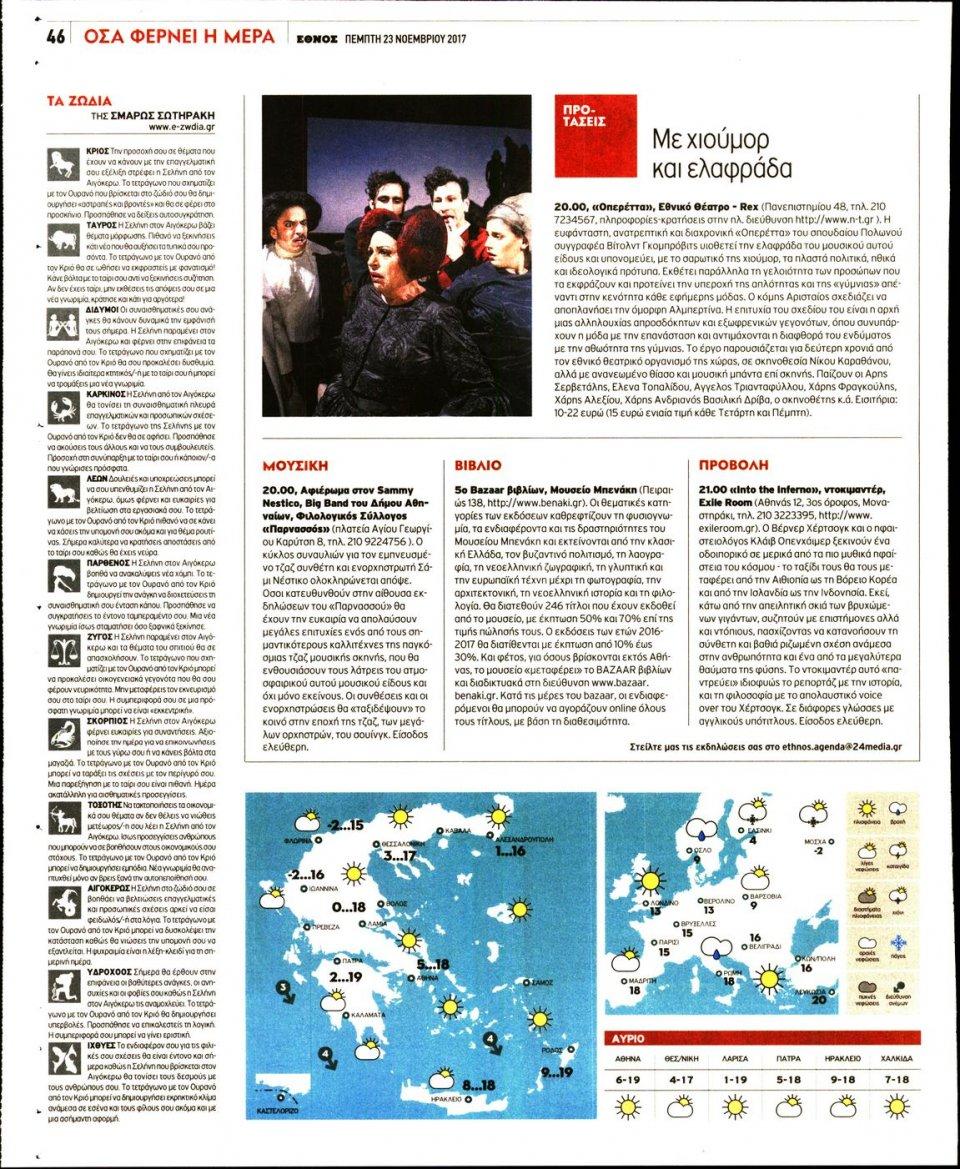 Οπισθόφυλλο Εφημερίδας - ΕΘΝΟΣ - 2017-11-23