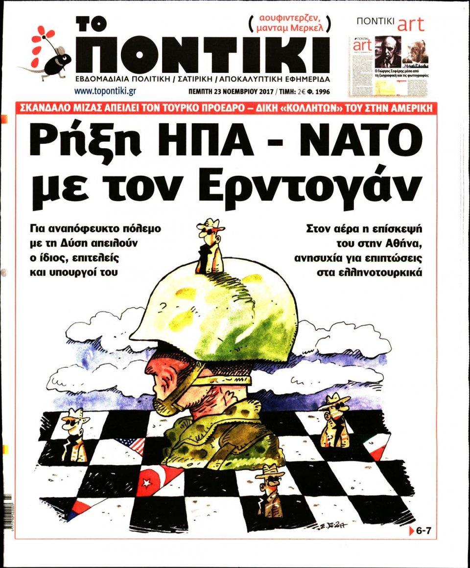 Πρωτοσέλιδο Εφημερίδας - ΤΟ ΠΟΝΤΙΚΙ - 2017-11-23