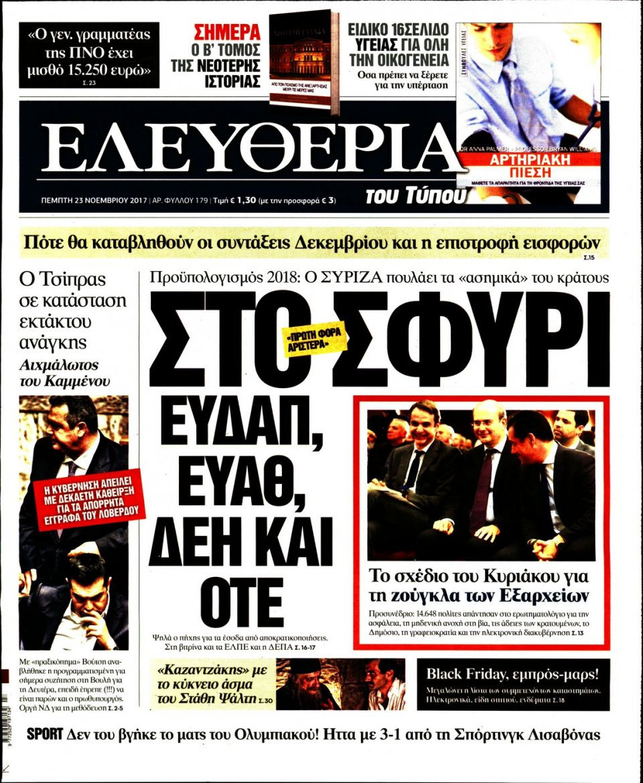 Πρωτοσέλιδο Εφημερίδας - ΕΛΕΥΘΕΡΙΑ ΤΟΥ ΤΥΠΟΥ - 2017-11-23
