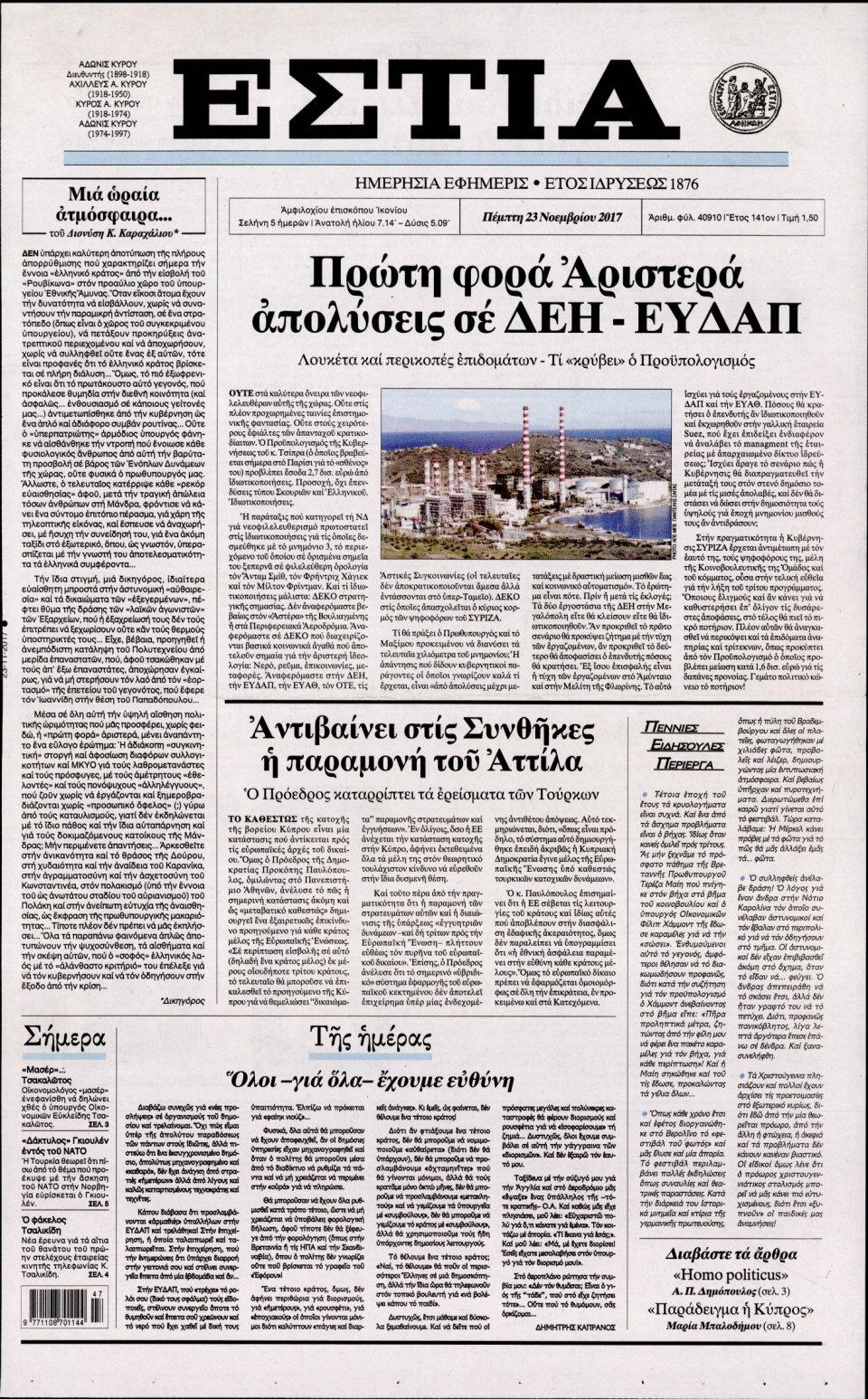 Πρωτοσέλιδο Εφημερίδας - ΕΣΤΙΑ - 2017-11-23