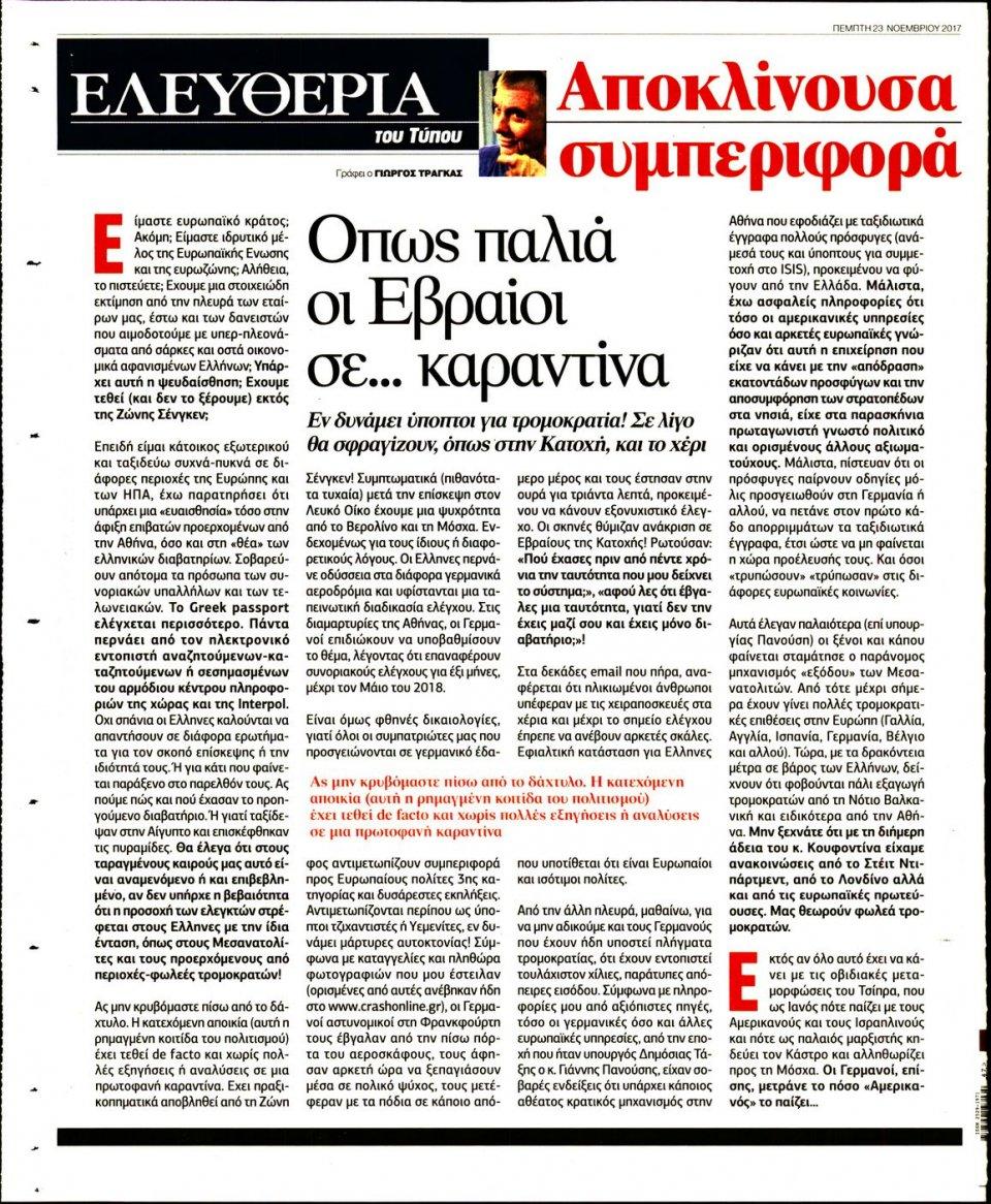 Οπισθόφυλλο Εφημερίδας - ΕΛΕΥΘΕΡΙΑ ΤΟΥ ΤΥΠΟΥ - 2017-11-23