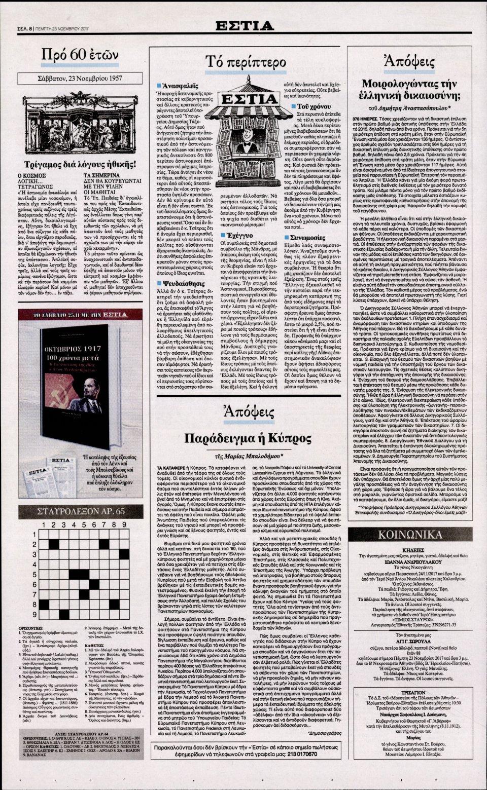 Οπισθόφυλλο Εφημερίδας - ΕΣΤΙΑ - 2017-11-23