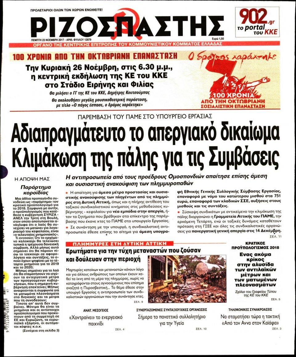 Πρωτοσέλιδο Εφημερίδας - ΡΙΖΟΣΠΑΣΤΗΣ - 2017-11-23