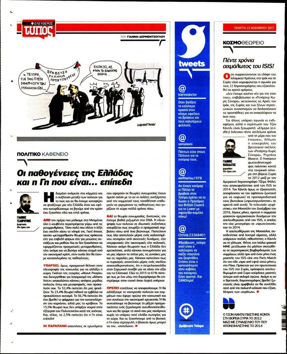Οπισθόφυλλο Εφημερίδας - ΕΛΕΥΘΕΡΟΣ ΤΥΠΟΣ - 2017-11-23