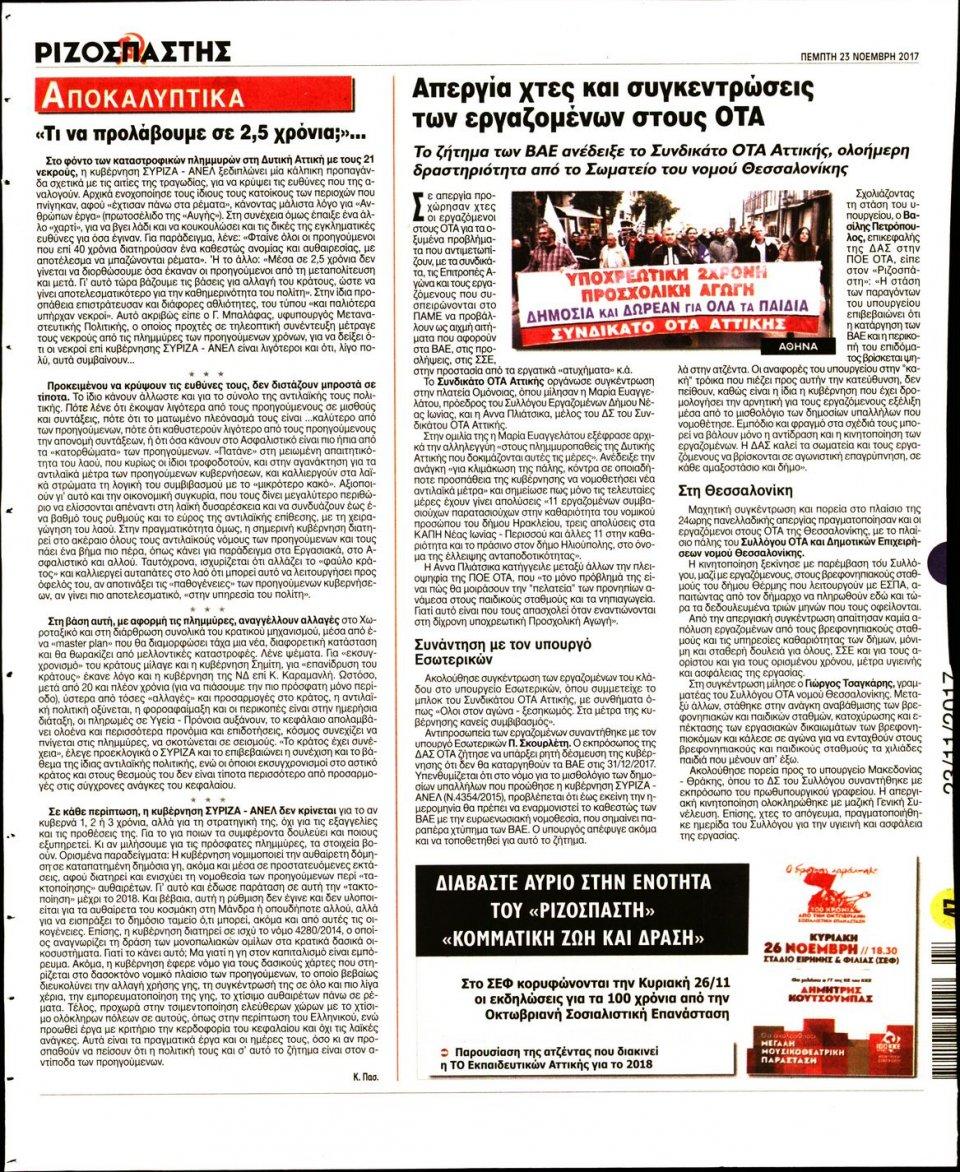 Οπισθόφυλλο Εφημερίδας - ΡΙΖΟΣΠΑΣΤΗΣ - 2017-11-23