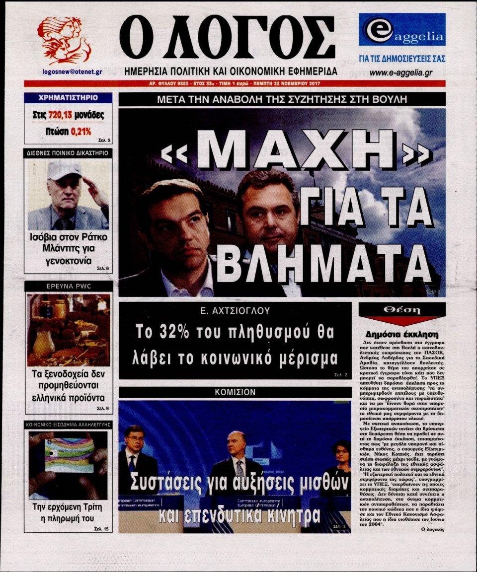Πρωτοσέλιδο Εφημερίδας - Ο ΛΟΓΟΣ - 2017-11-23