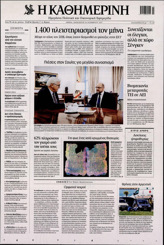 Πρωτοσέλιδο Εφημερίδας - ΚΑΘΗΜΕΡΙΝΗ - 2017-11-24