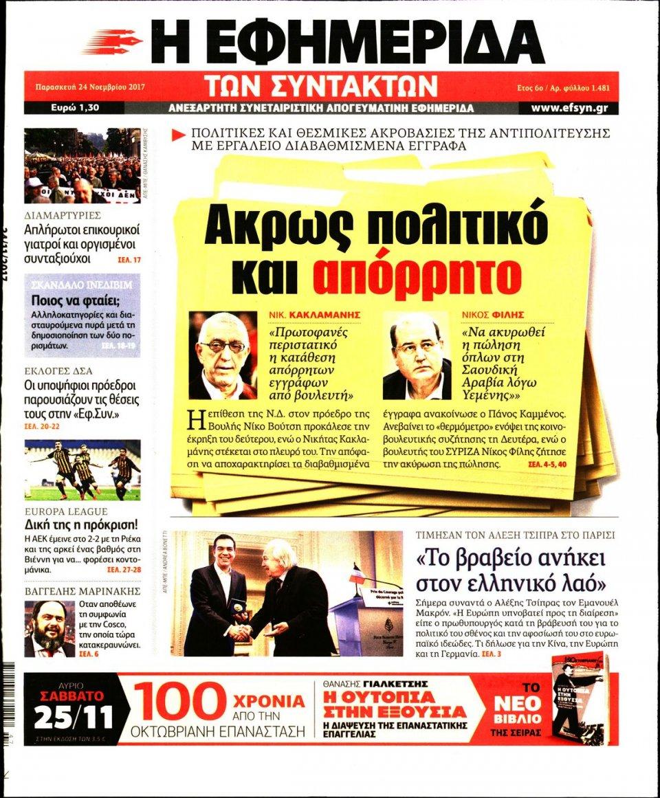 Πρωτοσέλιδο Εφημερίδας - Η ΕΦΗΜΕΡΙΔΑ ΤΩΝ ΣΥΝΤΑΚΤΩΝ - 2017-11-24