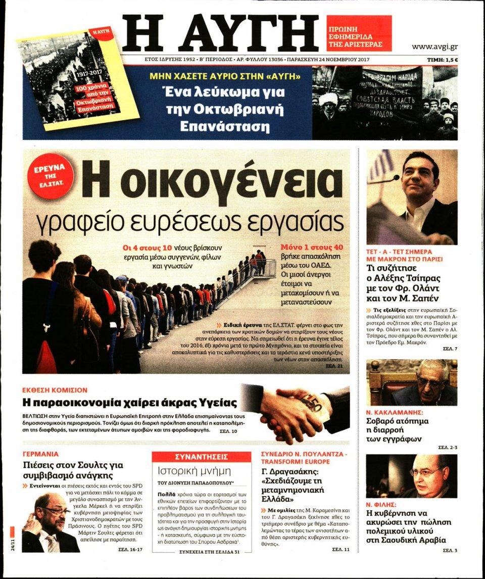 Πρωτοσέλιδο Εφημερίδας - ΑΥΓΗ - 2017-11-24