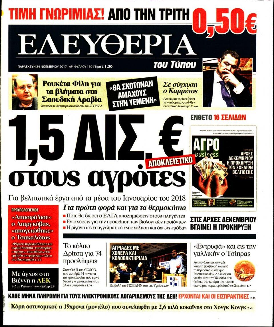 Πρωτοσέλιδο Εφημερίδας - ΕΛΕΥΘΕΡΙΑ ΤΟΥ ΤΥΠΟΥ - 2017-11-24