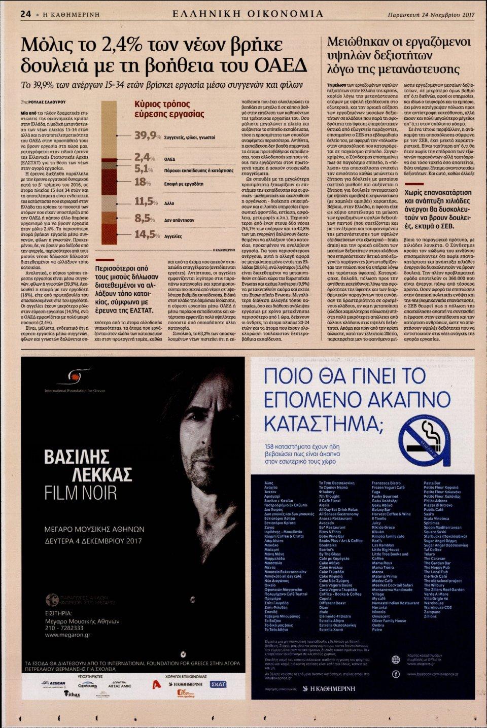 Οπισθόφυλλο Εφημερίδας - ΚΑΘΗΜΕΡΙΝΗ - 2017-11-24