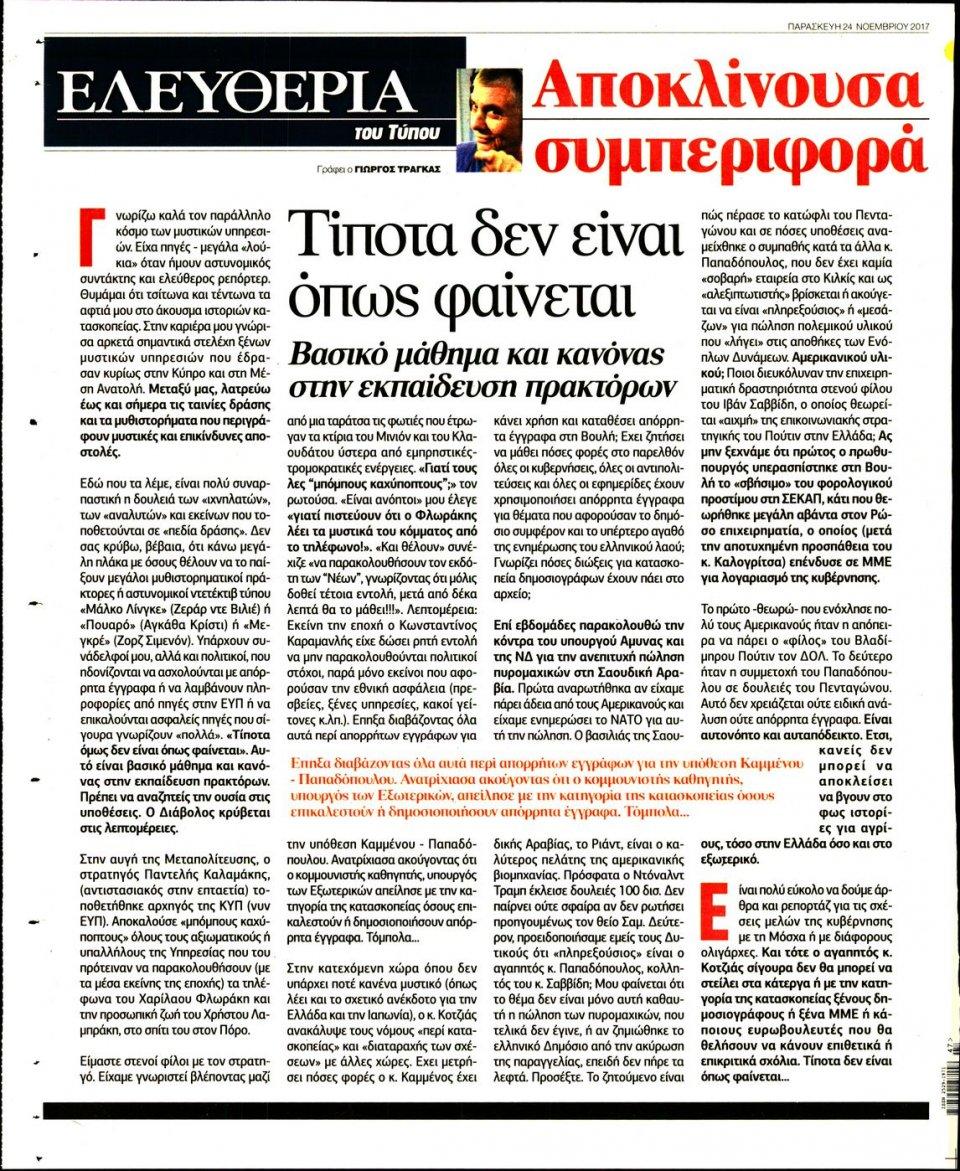 Οπισθόφυλλο Εφημερίδας - ΕΛΕΥΘΕΡΙΑ ΤΟΥ ΤΥΠΟΥ - 2017-11-24
