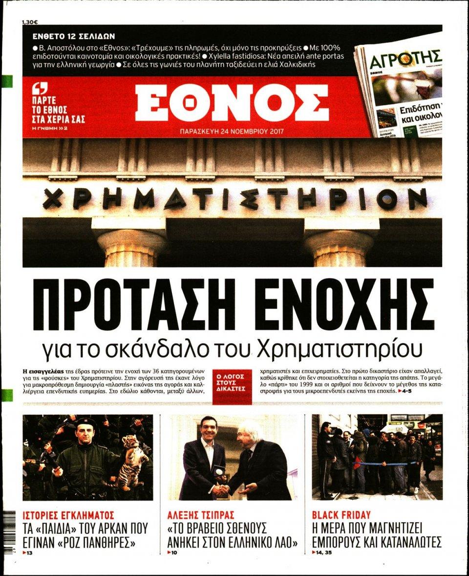 Πρωτοσέλιδο Εφημερίδας - ΕΘΝΟΣ - 2017-11-24