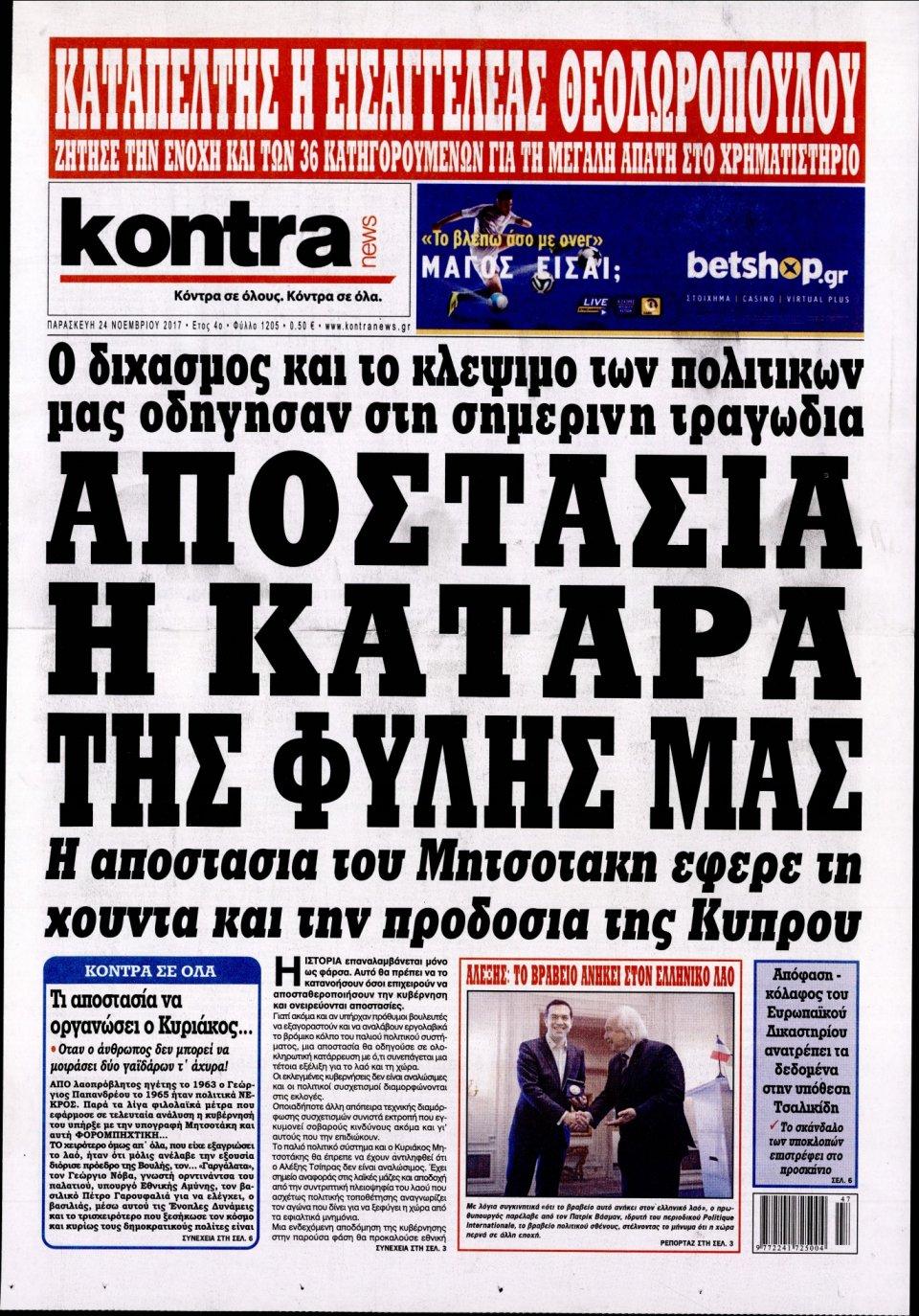Πρωτοσέλιδο Εφημερίδας - KONTRA NEWS - 2017-11-24