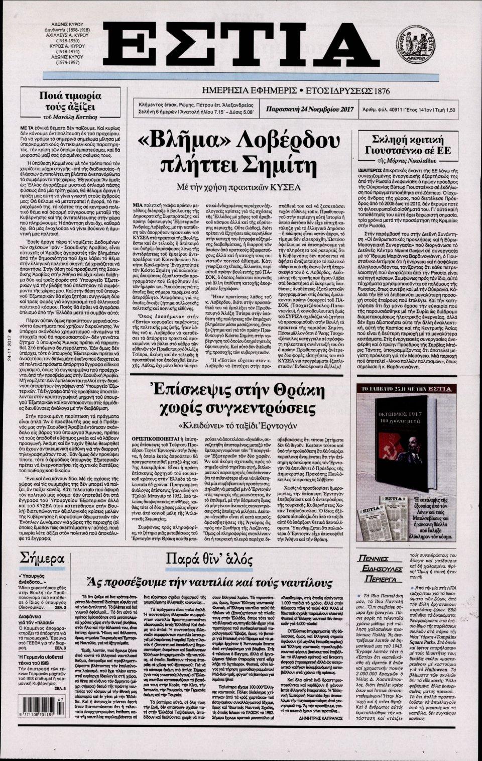 Πρωτοσέλιδο Εφημερίδας - ΕΣΤΙΑ - 2017-11-24