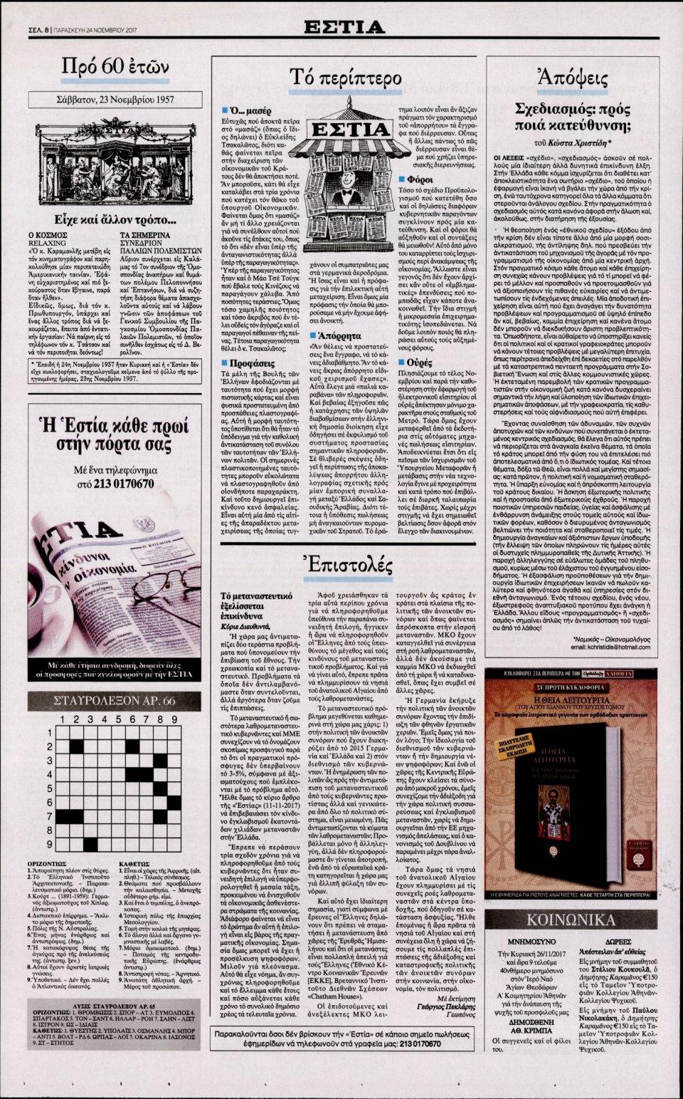 Οπισθόφυλλο Εφημερίδας - ΕΣΤΙΑ - 2017-11-24