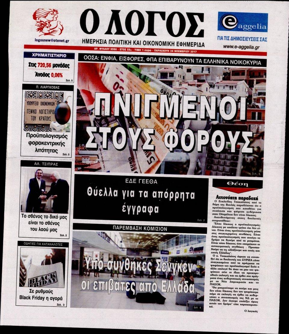 Πρωτοσέλιδο Εφημερίδας - Ο ΛΟΓΟΣ - 2017-11-24