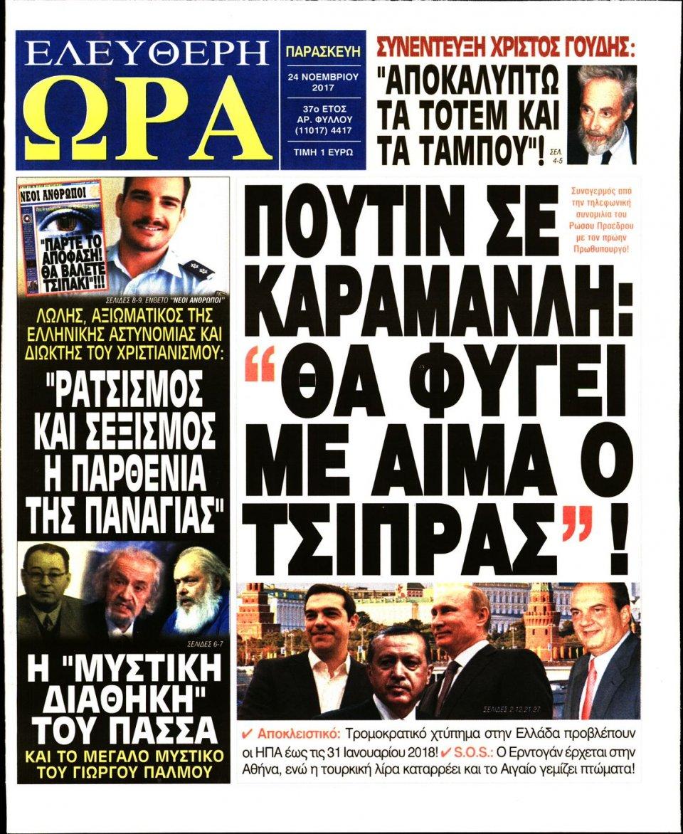 Πρωτοσέλιδο Εφημερίδας - ΕΛΕΥΘΕΡΗ ΩΡΑ - 2017-11-24