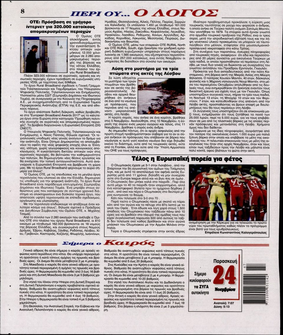 Οπισθόφυλλο Εφημερίδας - Ο ΛΟΓΟΣ - 2017-11-24