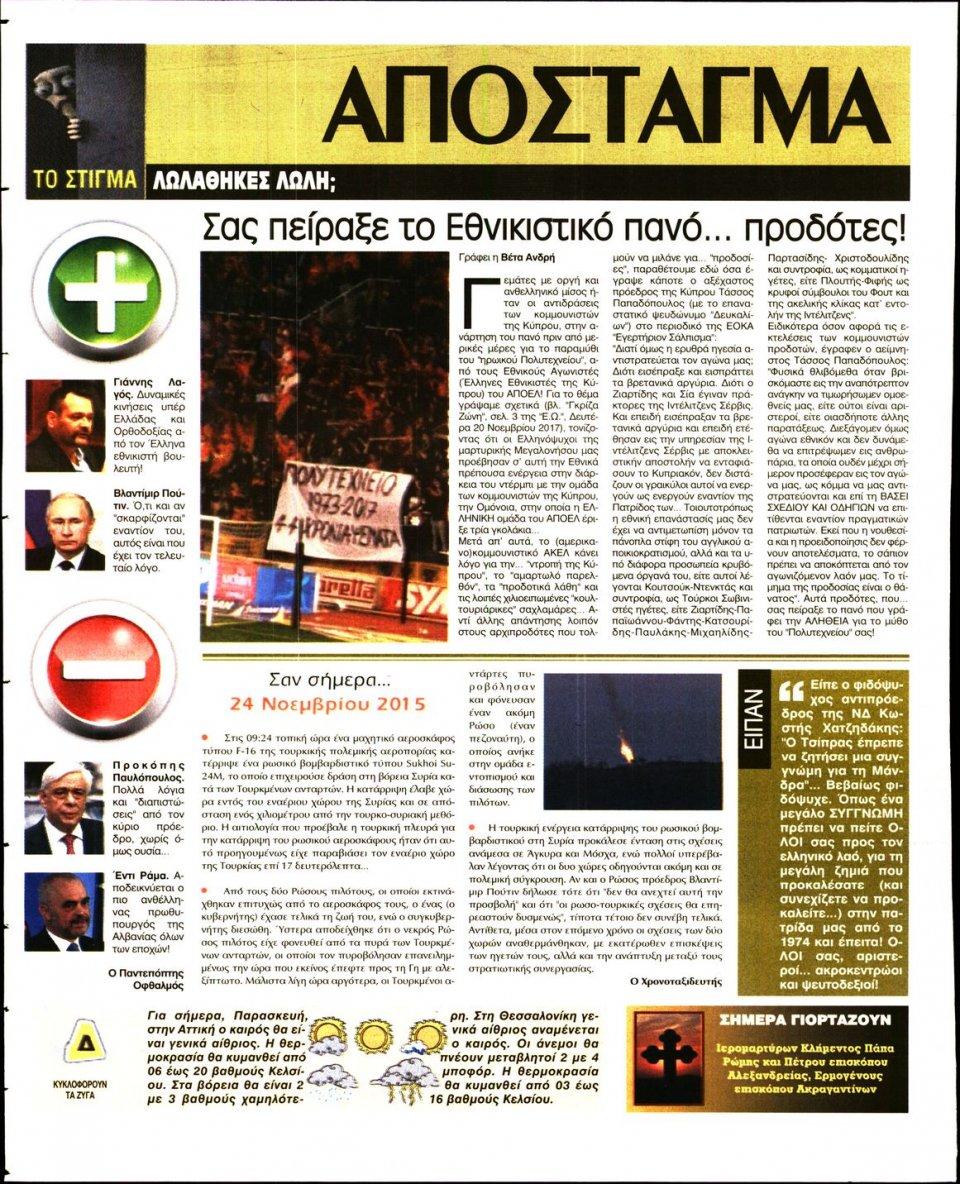 Οπισθόφυλλο Εφημερίδας - ΕΛΕΥΘΕΡΗ ΩΡΑ - 2017-11-24