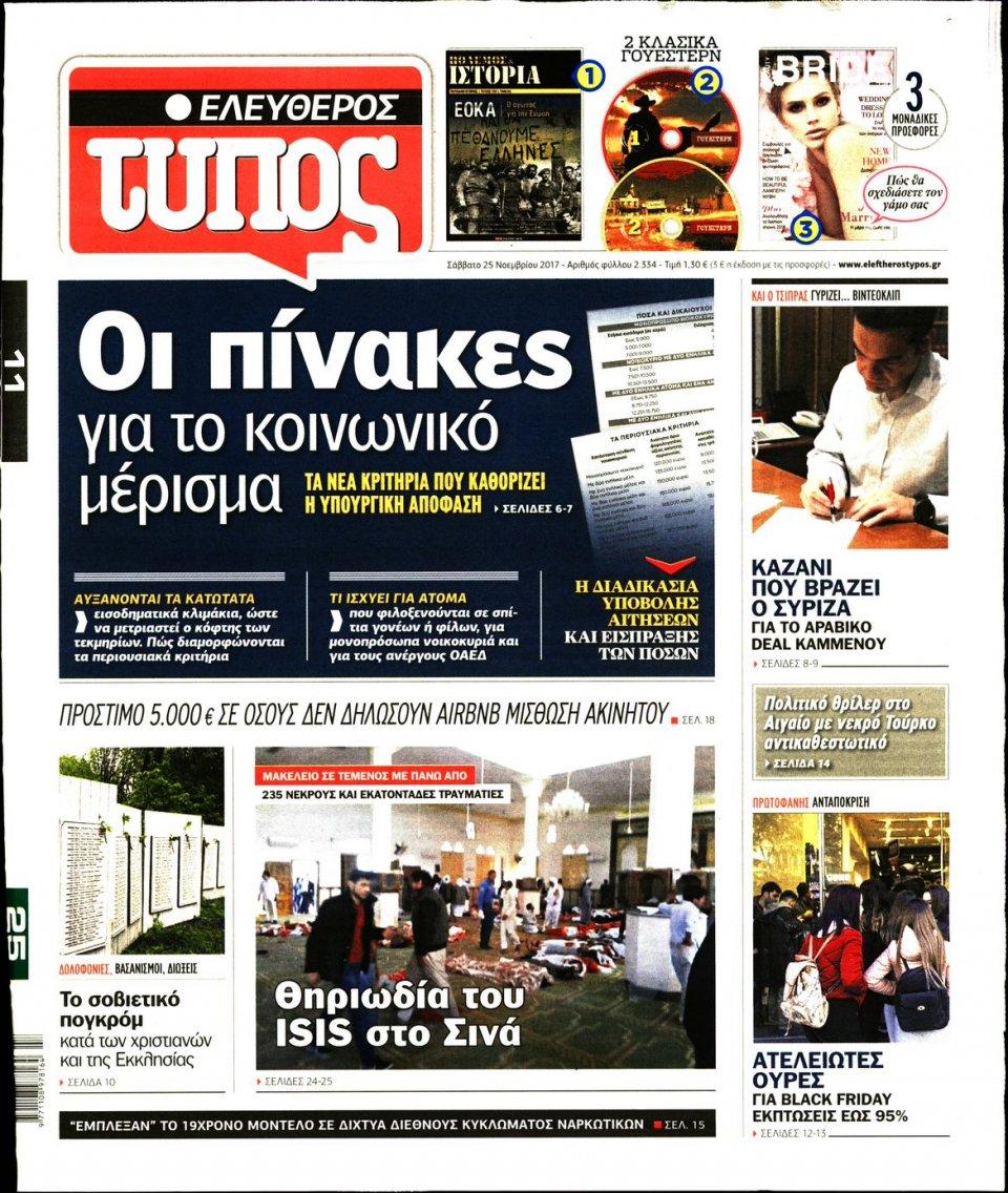 Πρωτοσέλιδο Εφημερίδας - ΕΛΕΥΘΕΡΟΣ ΤΥΠΟΣ - 2017-11-25