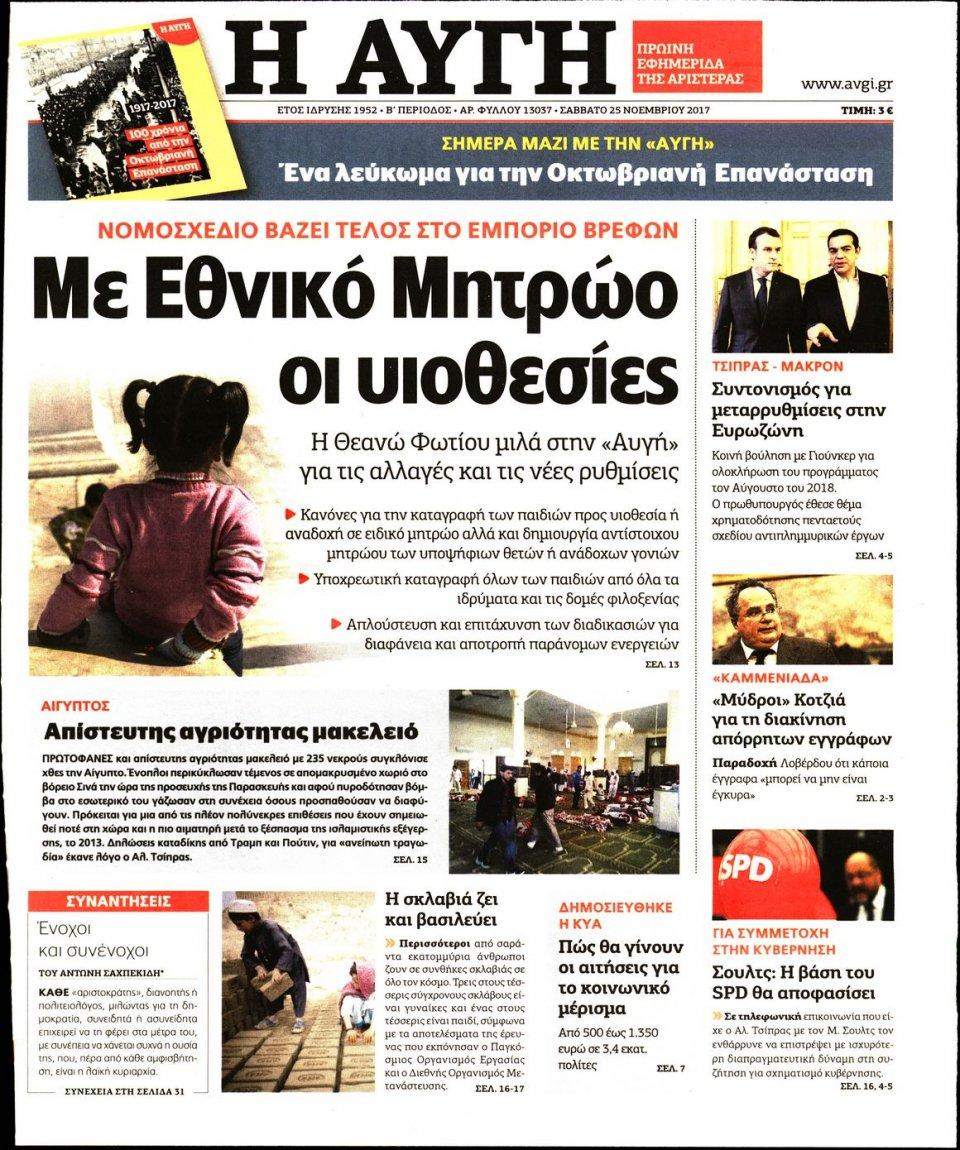 Πρωτοσέλιδο Εφημερίδας - ΑΥΓΗ - 2017-11-25