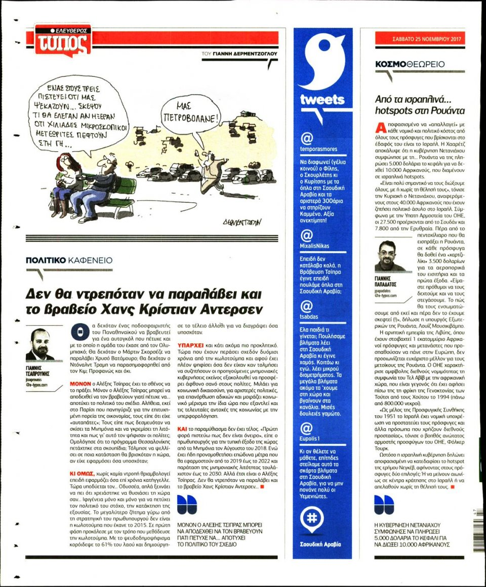 Οπισθόφυλλο Εφημερίδας - ΕΛΕΥΘΕΡΟΣ ΤΥΠΟΣ - 2017-11-25
