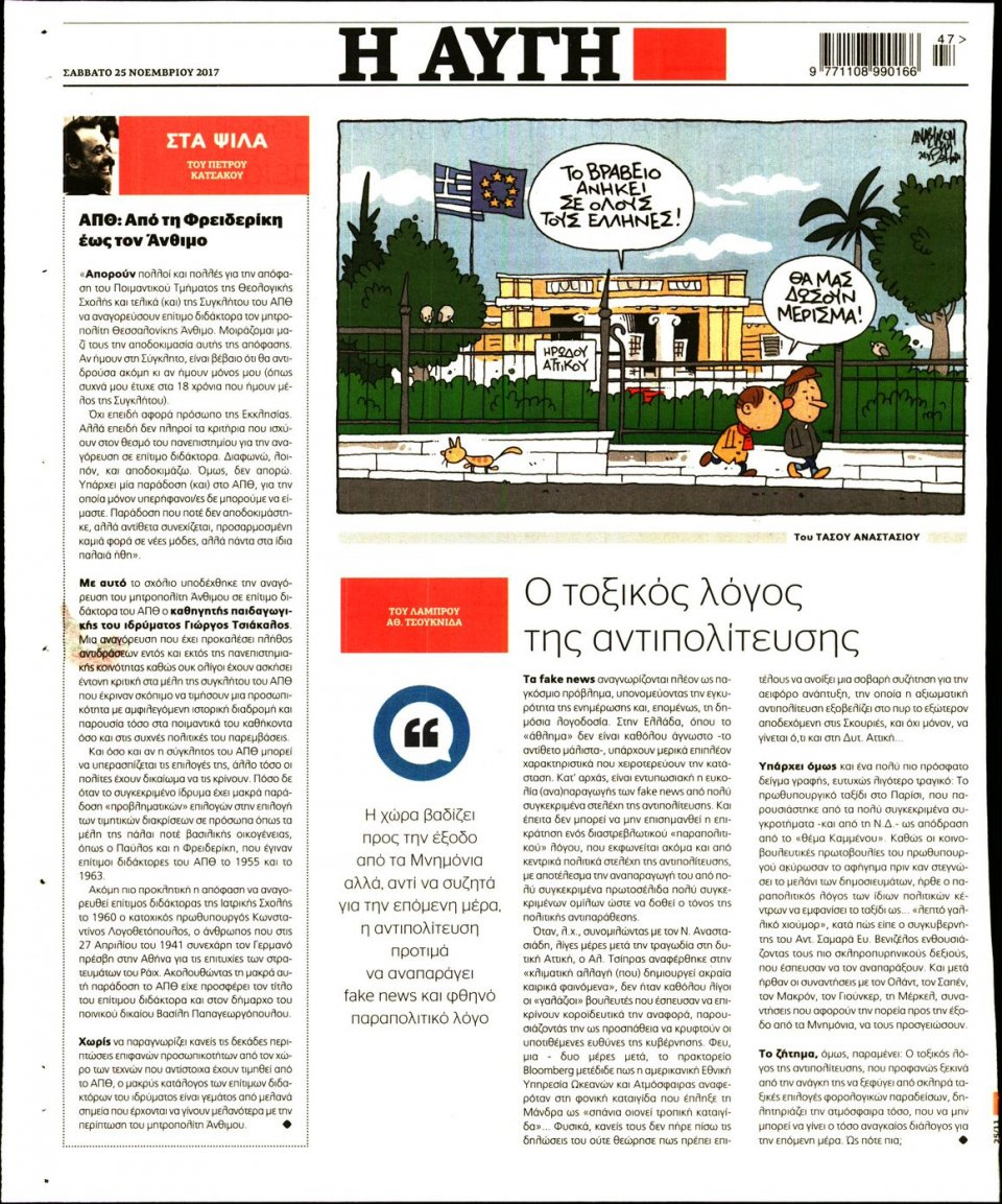 Οπισθόφυλλο Εφημερίδας - ΑΥΓΗ - 2017-11-25