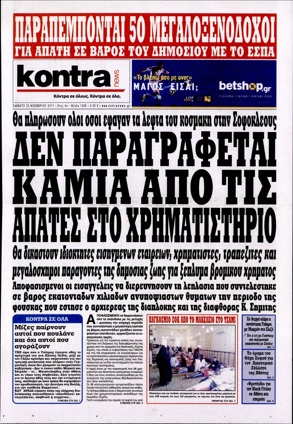 Πρωτοσέλιδο Εφημερίδας - KONTRA NEWS - 2017-11-25