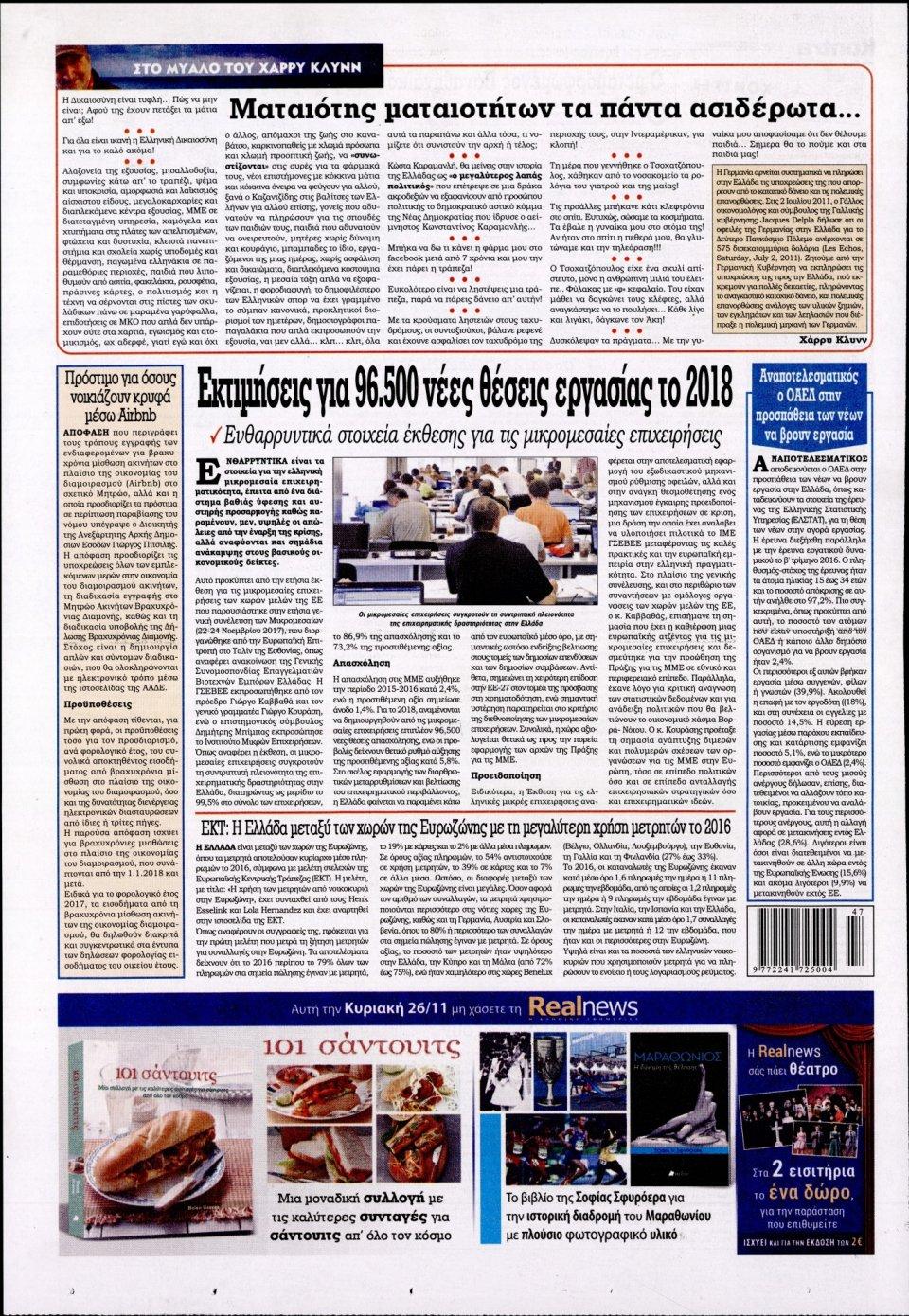 Οπισθόφυλλο Εφημερίδας - KONTRA NEWS - 2017-11-25