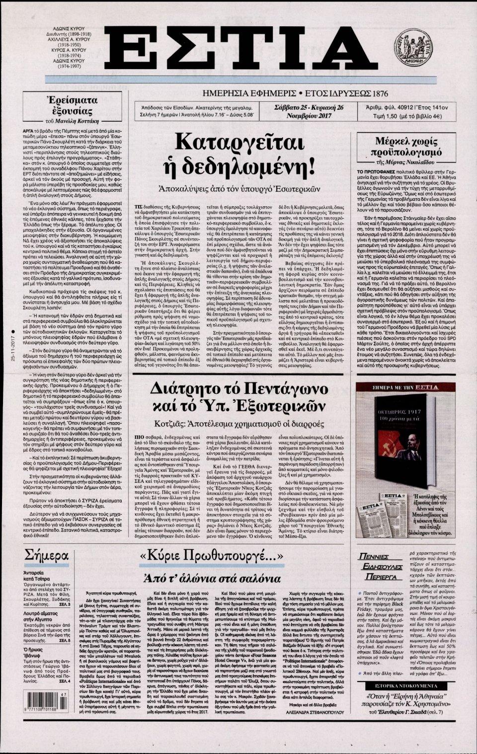 Πρωτοσέλιδο Εφημερίδας - ΕΣΤΙΑ - 2017-11-25