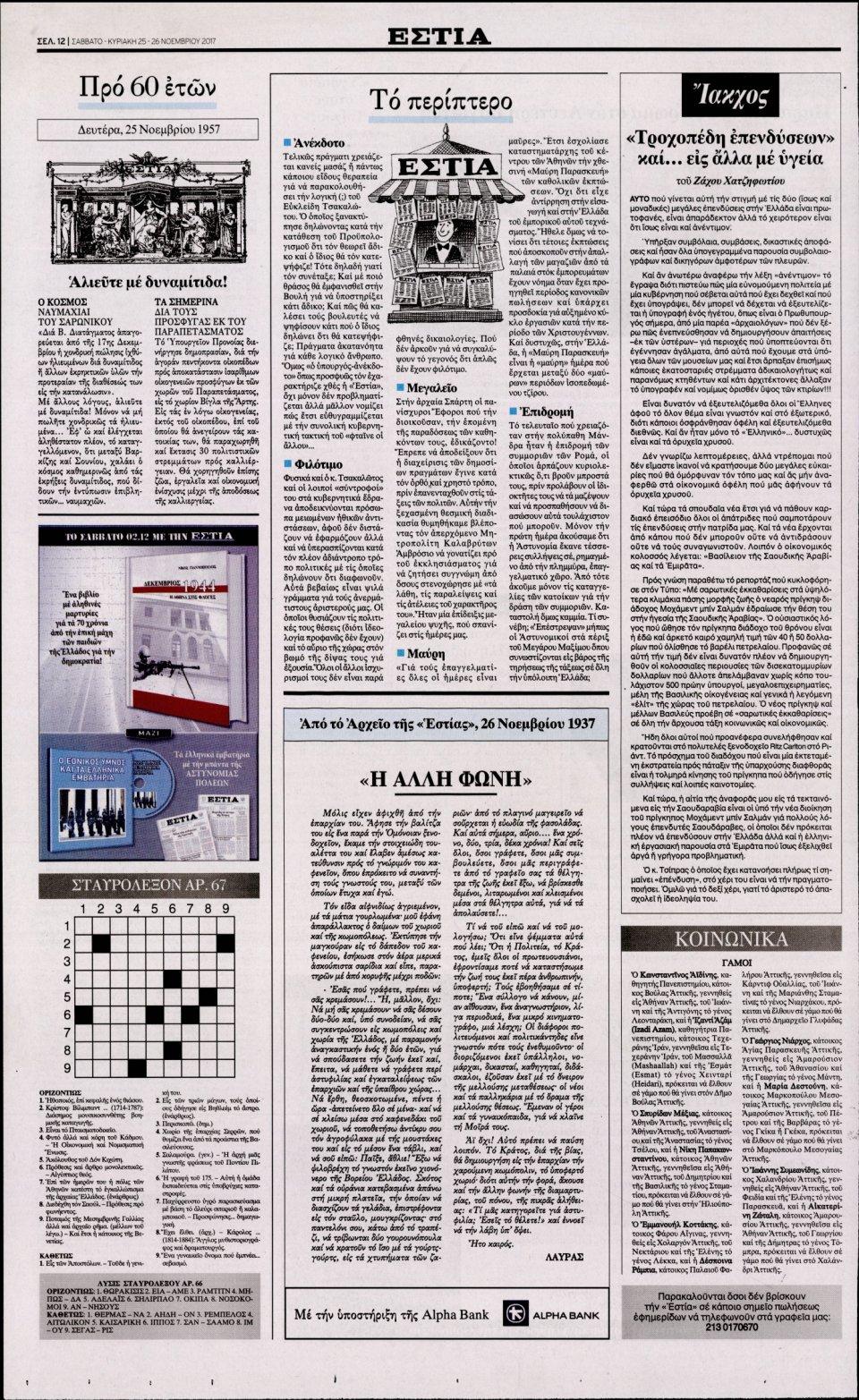 Οπισθόφυλλο Εφημερίδας - ΕΣΤΙΑ - 2017-11-25
