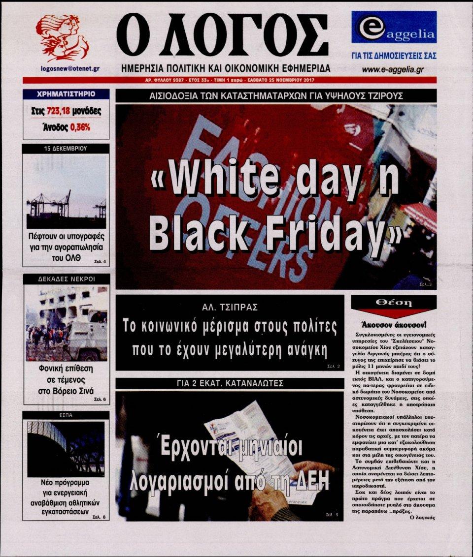 Πρωτοσέλιδο Εφημερίδας - Ο ΛΟΓΟΣ - 2017-11-25