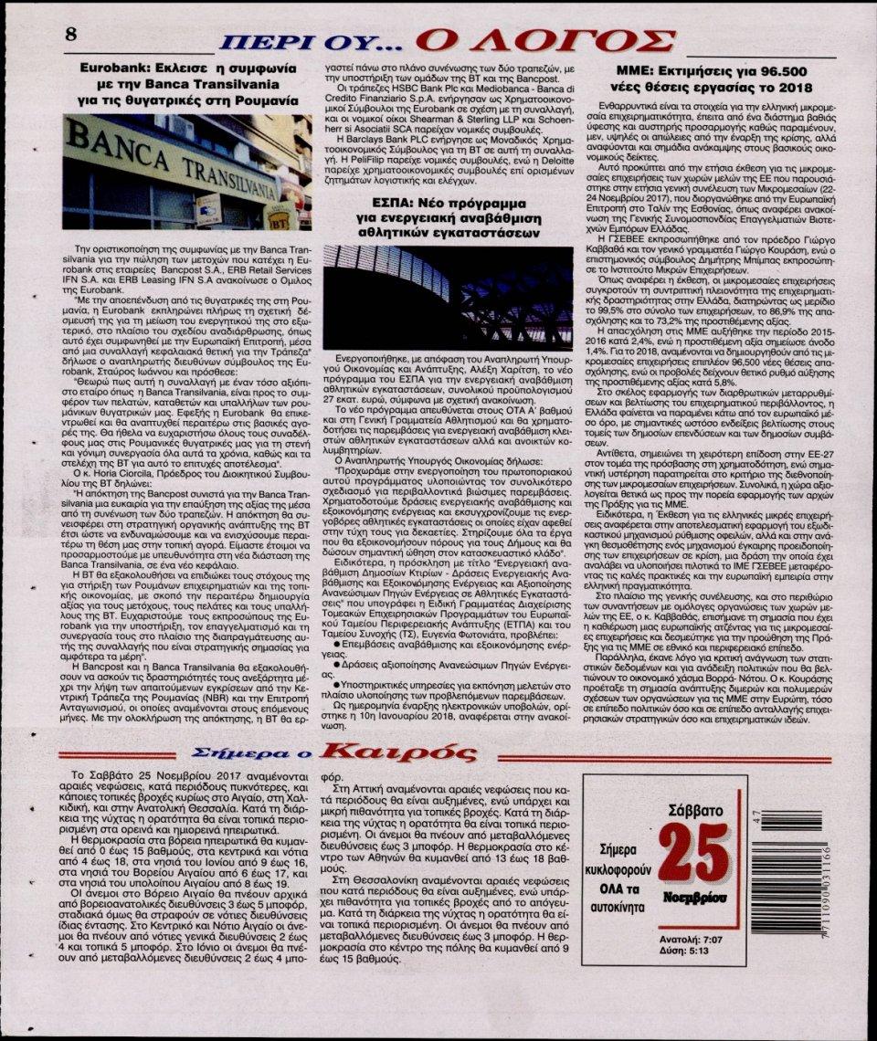 Οπισθόφυλλο Εφημερίδας - Ο ΛΟΓΟΣ - 2017-11-25