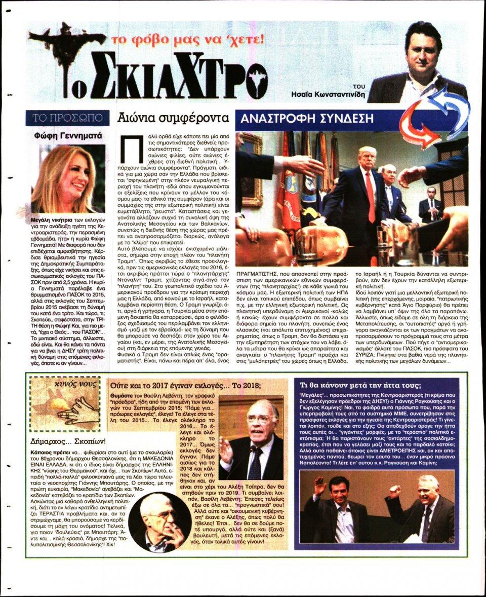 Οπισθόφυλλο Εφημερίδας - ΕΛΕΥΘΕΡΗ ΩΡΑ - 2017-11-25
