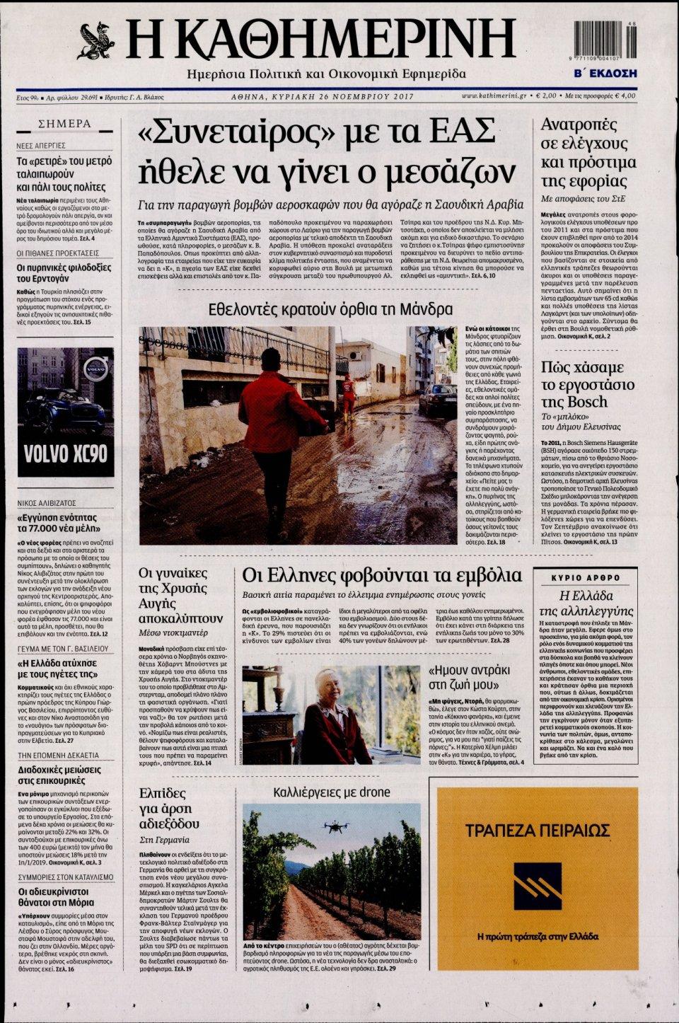 Πρωτοσέλιδο Εφημερίδας - ΚΑΘΗΜΕΡΙΝΗ  ΚΥΡΙΑΚΗΣ - 2017-11-26