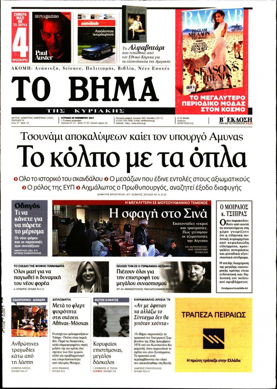 Πρωτοσέλιδο Εφημερίδας - ΤΟ ΒΗΜΑ ΤΗΣ ΚΥΡΙΑΚΗΣ - 2017-11-26