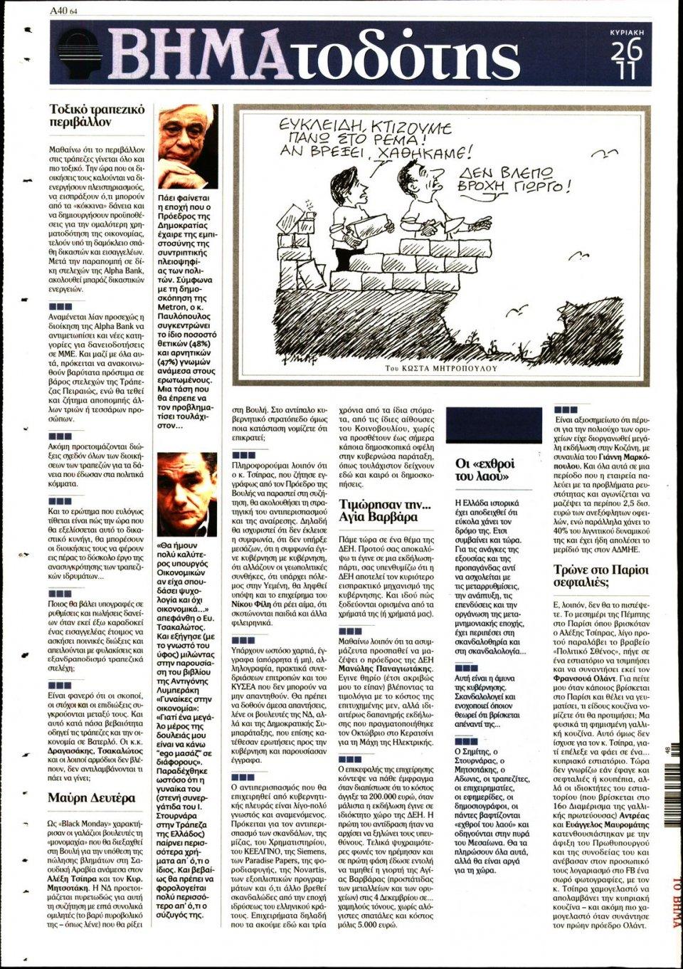 Οπισθόφυλλο Εφημερίδας - ΤΟ ΒΗΜΑ ΤΗΣ ΚΥΡΙΑΚΗΣ - 2017-11-26