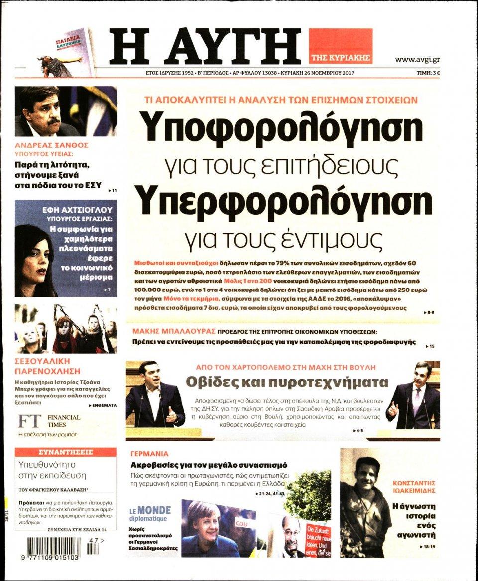 Πρωτοσέλιδο Εφημερίδας - ΑΥΓΗ ΤΗΣ ΚΥΡΙΑΚΗΣ - 2017-11-26