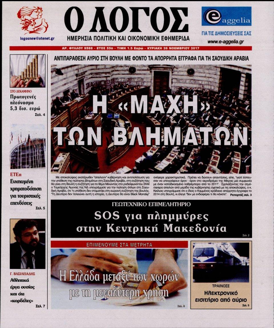 Πρωτοσέλιδο Εφημερίδας - Ο ΛΟΓΟΣ ΤΗΣ ΚΥΡΙΑΚΗΣ - 2017-11-26